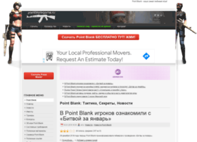pointblankgame.ru