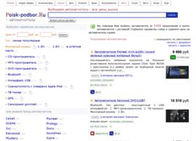 poisk-automagnitol.ru