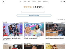 poisk-music.ru