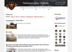 poisk-pobeda.ru