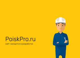 poiskpro.ru