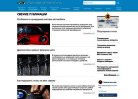 pokraskamashin.ru
