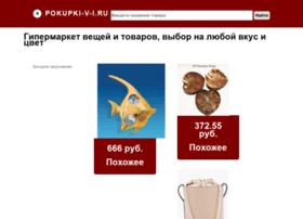 pokupki-v-i.ru