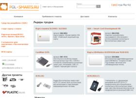 pol-smarts.ru