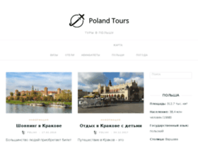 poland-tours.com.ua