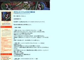 polestar.diarynote.jp