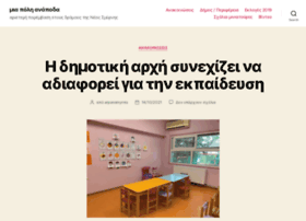 polianapoda.wordpress.com