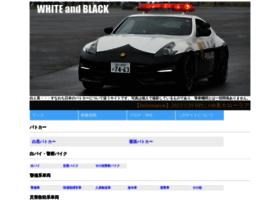 policecar.nomaki.jp