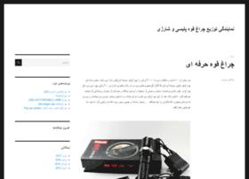 policelightshoping.iranarena.com