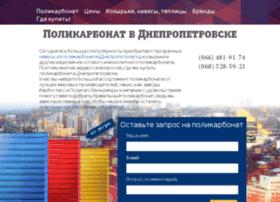 polikarbonat.dp.ua