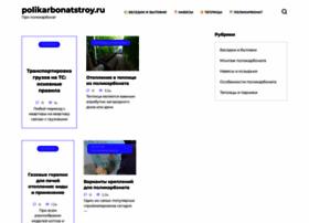 polikarbonatstroy.ru