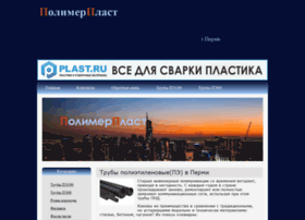 polimerplasts.ru