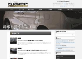 polishfactory.jp