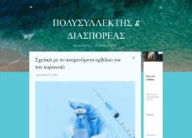 polisilektis.blogspot.com