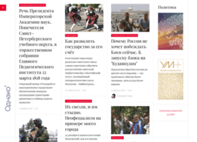 politika.odnako.org