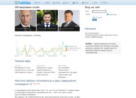 politiko.com.ua