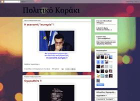 politikokoraki.blogspot.com