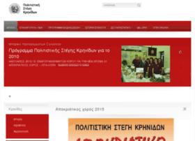 politistikistegi.gr