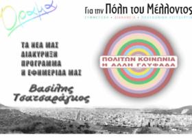 politonkinonia.gr