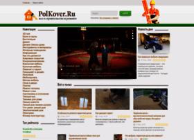 polkover.ru