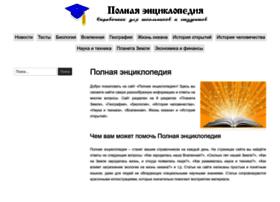 polnaja-jenciklopedija.ru