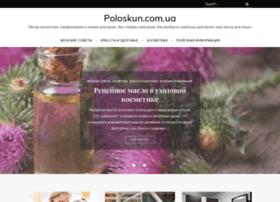 poloskun.com.ua