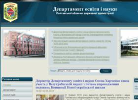 poltav-oblosvita.gov.ua