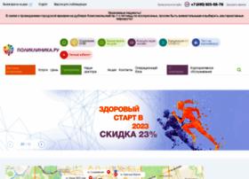 polyclinika.ru