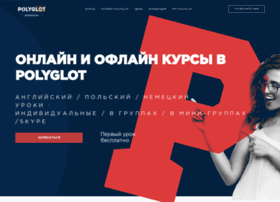 polyglot.sumy.ua