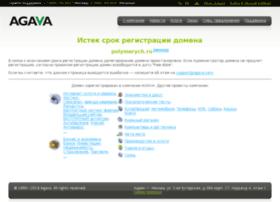 polymerych.ru