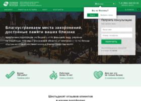 pomnivsegda.ru