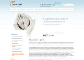 ponseti.ru