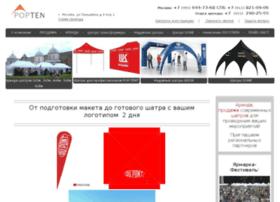 pop-tent.ru