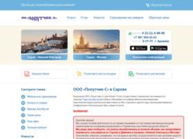 poputchik-sarov.ru