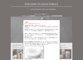 porlex.co.jp