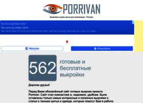 porrivan.ru