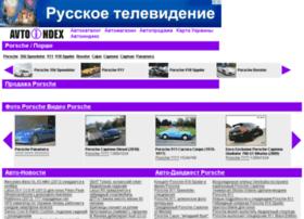 porsche.avtoindex.com