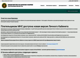 portal.nalog.gov.by