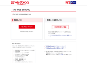 portal.tac-school.co.jp