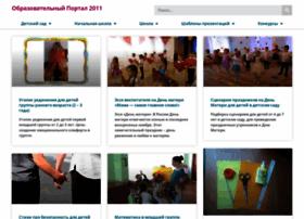 portal2011.com