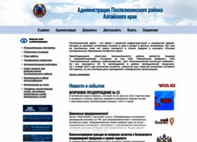 pos-admin.ru
