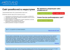 poselkoved.ru