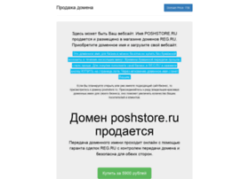 poshstore.ru