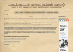 posledovanie.ru