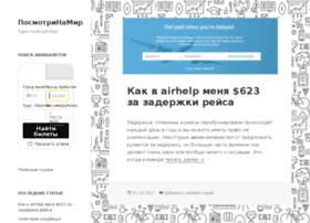 posmotrinamir.ru