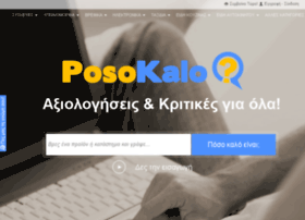 posokalo.gr