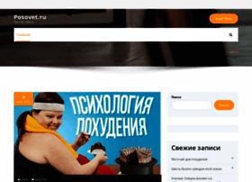 posovet.ru