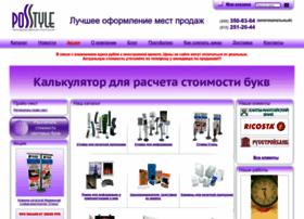 posstyle.ru