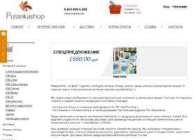 postelkashop.ru