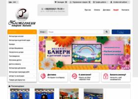 postelkin.com.ua